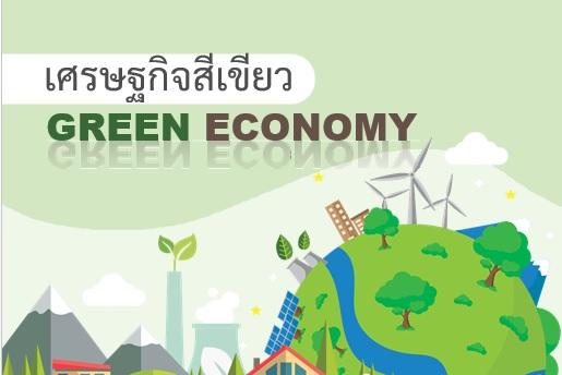 green-economies-3_2-2