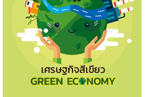 book-series-02-green-economy-3_2