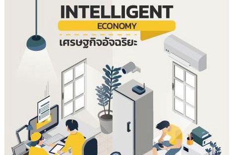 book-series-03-intelligent-economy-3_2