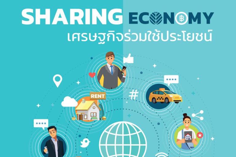 book-series-04-sharing-economy-3_2